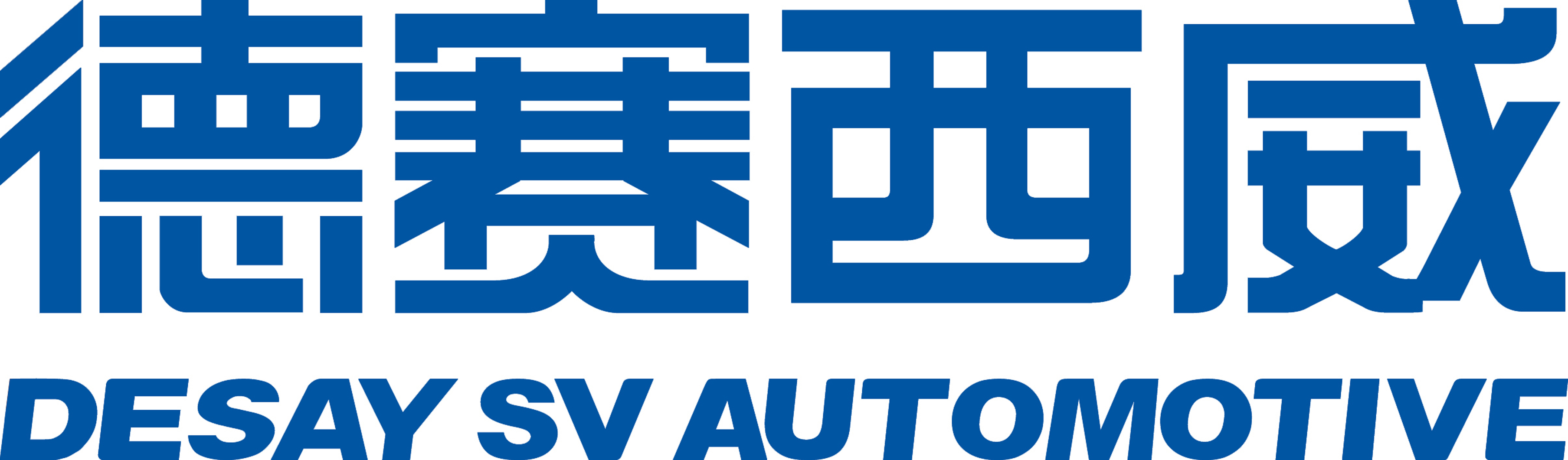 Huizhou Desay SV Automotive Co., Ltd. Logo